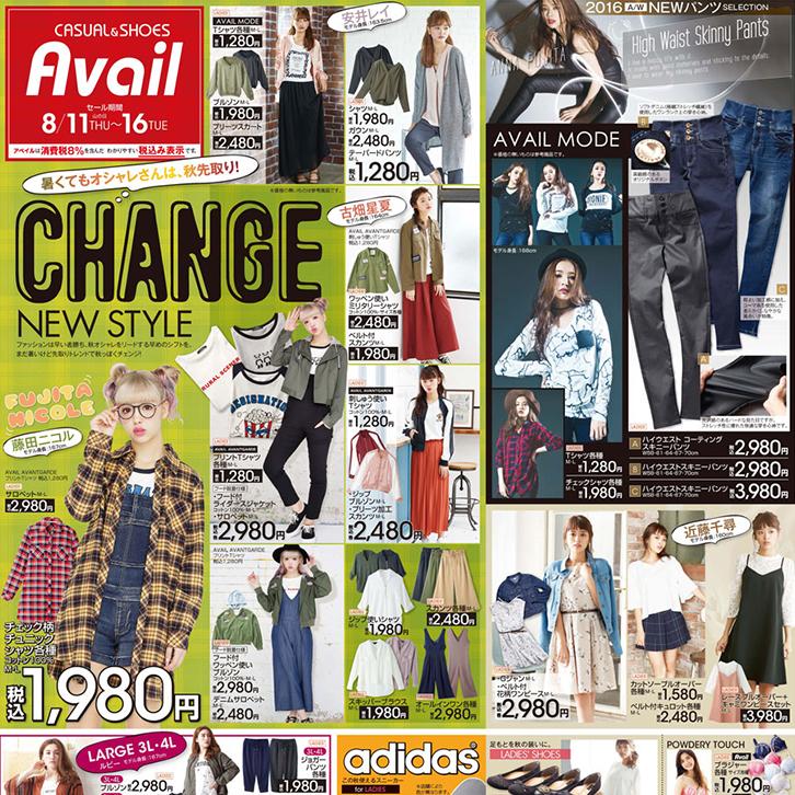 Avail(しまむらGp) パッケージ商品 撮影<br>model / ELENA<br>work / モデル